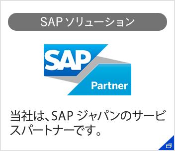 SAP ソリューション 当社は、SAPジャパンのサービスパートナーです。