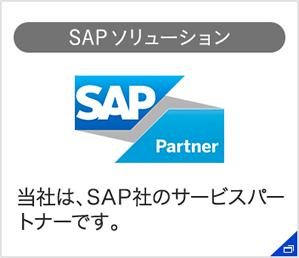 SAP ソリューション 当社は、SAP社のサービスパートナーです。