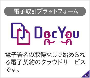 電子取引プラットフォーム「DocYou」