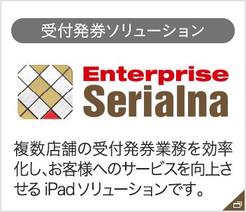 受付発券iPadソリューション「Enterprise Serialna」