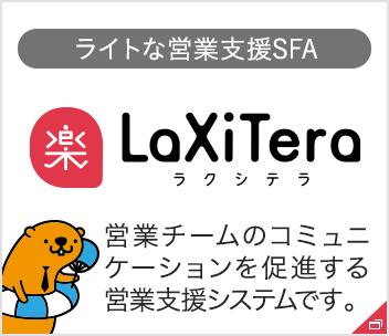 ライトは営業支援SFA「LaXiTera(ラクシテラ)」で営業のチーム力を向上