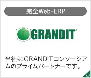 完全Web-ERP GRANDIT 当社はGRANDIT コンソーシアムのプライムパートナーです。