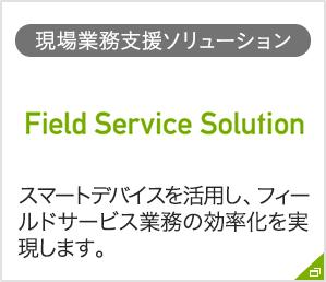 タブレットを活用した現場業務支援「Field Service Solution」