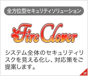 全方位型セキュリティソリューション「FireClover」