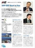 <SAP ERP>TKX株式会社様