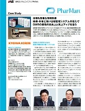 <PharMart>協和メデックス株式会社様