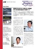<Paples>日鐵住金建材株式会社様