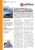 <LaXiTera>多田機工株式会社様