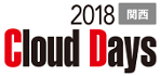 CloudDays_osaka2018