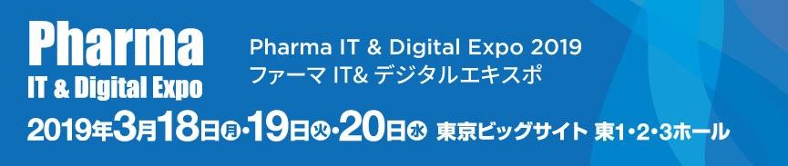 国際医薬品開発展(Pharma IT & Digital Expo 2019)