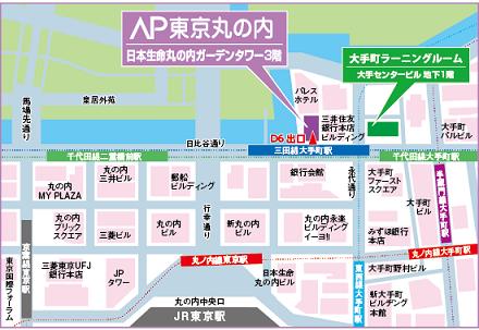 9/11電帳法セミナー AP東京丸の内 マップ