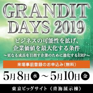 GRANDIT DAYS 2019 詳細