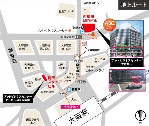 9/19 電帳法セミナー大阪会場 アットビジネスセンター大阪梅田