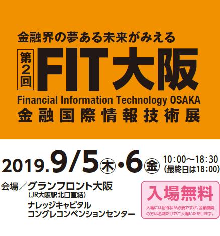 FIT展2019(金融国際情報技術展)大阪