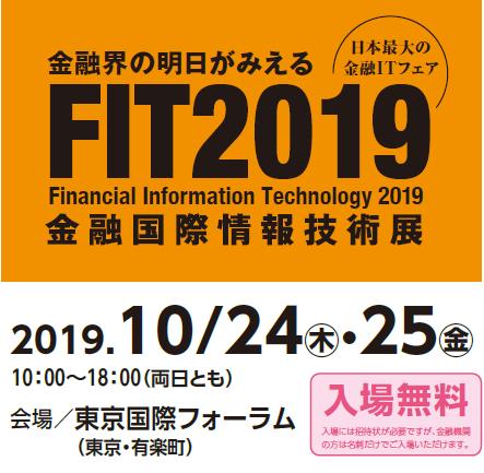 FIT展2019(金融国際情報技術展)東京