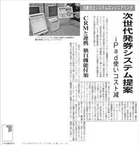 日本金融通信社(ニッキン)2018/08/17記事紹介