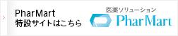 PharMart 医薬ソリューション(実消化・コールセンター・学術文献)