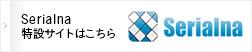 Serialna(シリアルナ) iPad用受付番号発券システム