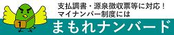 支払調書/源泉徴収票のマイナンバー対応ソリューション「まもれナンバード」